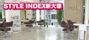 STYLE INDEX 新大塚